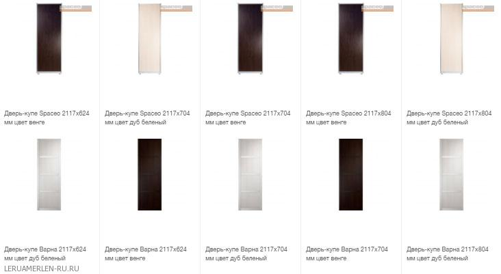 Каталог дверей-купэ в Леруа Мерлен